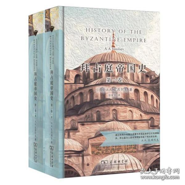 拜占庭帝国史(全2册,汉译名著权威全译,精装典藏版)