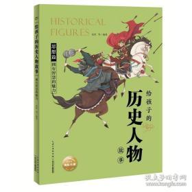 给孩子的历史人物故事:拥有智慧的魅力 9787556079896