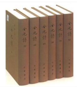 全元诗(全68册)/杨镰 杨镰 中国古典小说、诗词 文学 中华书局