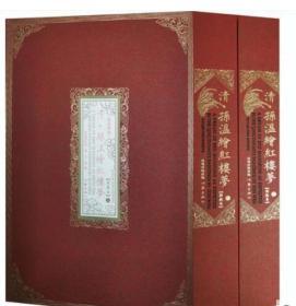 清·孙温绘红楼梦(典藏本)(全2册) 四大名著 文学 作家出版社