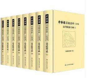 申报馆剪报资料 上海卷 高等院校专辑(全8册) 文秘档案 经管、励志 上海书店出版社