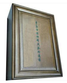 青岛市博物馆藏敦煌遗书(经折装)青岛市博物馆 编著 北京大学出版社