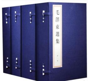 毛泽东选集(全16册) 毛泽东思想 社科 线装书局
