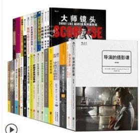 【30册】全面认识电影 电影语言的语法+剪辑+镜头的语法拍电影摄影技艺 导演创作摄影剪辑影像电影剧本写作基础 电影制作正版书籍