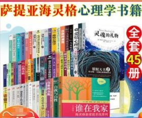 全套45册 萨提亚海灵格心理学书籍 依恋三部曲/发展心理学/谁在我家/新家庭如何塑造人/自我分析/心灵之药等 正版书籍 世界图书