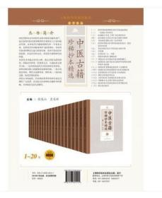 中医古籍珍稀抄本精选 段逸山 编,吉文辉 编 9787547845141 上海科学技术出版社