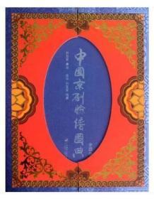 中国京剧脸谱图典 刘曾复 摹绘;盛华,和宝堂 编 戏剧、舞蹈 艺术 中央编译出版社