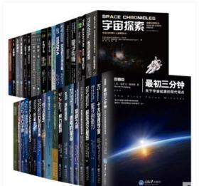 全套40册 探索科学百科丛书 科学可以这样看丛书+微百科+里程碑系列等 超空间自然科学霍金黑洞物理学宇宙万物科普百科 重庆出版