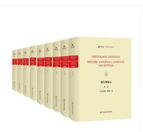 寰宇文献 爬行纲通志 全9册 正版 精装原版影印 华东师范大学出版社