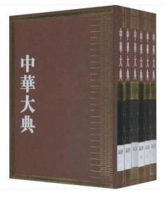 中华大典 语言文字典 训诂分典(6册):语言-汉语 文教 湖北教育出版社