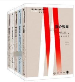 中国传媒大学青年学者译丛系列共5册 自我与他人+媒介效果+媒介与传播研究方法+自我与他人+创意经济与文化+媒介帝国主义 正版书