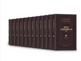 20世纪中国陶瓷雕塑全集(12卷) 9787030662484 科学出版社