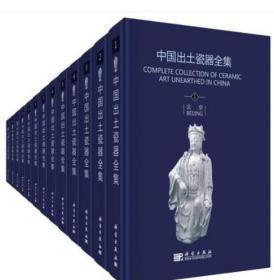 中国出土瓷器全集 张柏 主编 9787030202550 科学出版社