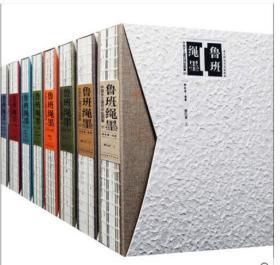 鲁班绳墨:中国乡土建筑测绘图集(1-8) 冶金、地质 专业科技 电子科技大学出版社9787564747732