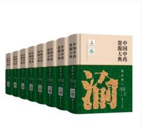 中国资源大典.重庆卷 钟国跃 编 9787571410568 北京科学技术出版社