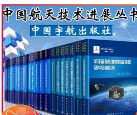 【出版社直发】中国航天技术进展丛书22册 运载火箭数字样机工程/疏导式热防护/航天分离设计等书籍 正版书籍 包邮 宇航出版