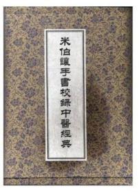 米伯让手书校录中医经典 9787519204839 世界图书出版有限公司