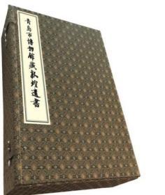 青岛市博物馆藏敦煌遗书 以卷轴装的形式印制 精美庄重 适合收藏读诵