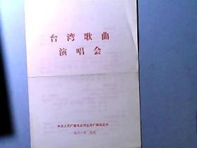 中央人民广播电台对台湾广播部主办《台湾歌曲演唱会》节目单 1981年演员:郑绪岚、官自文、罗天婵、索宝利、牟玄甫等