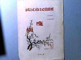 武汉市汉剧团1959年演出《二度梅》节目单 演员:陈伯华、王晓楼、胡桂林、童金钟等