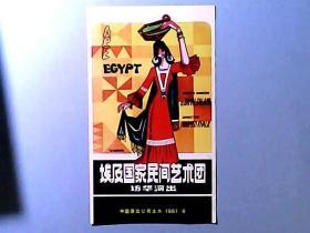 1981年9月埃及国家民间艺术团访华演出节目单