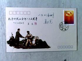 纪念井冈山会师65周年(1993年)江西宁冈原地封 开国上将萧克签名