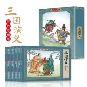 三国演义全彩图彩色四大名著连环画全套12册珍藏版小人书经典