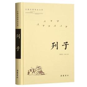 古典名著普及文库:列子