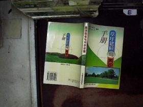 草坪建植与养护手册 /奚道雷 中国农业出版社