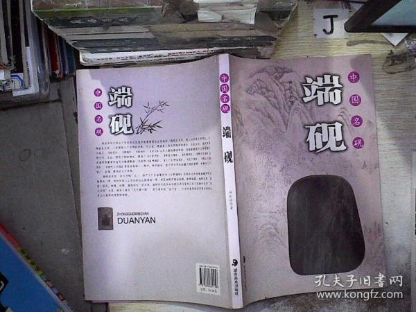 中国名砚:端砚