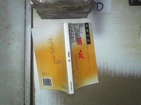 书斋内外 朋友 军旅人物新闻作品集 。 /张松辉 海南出版社