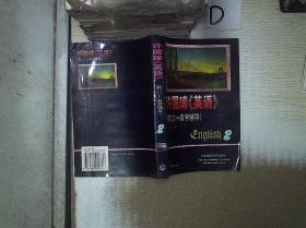 许国璋英语(2)'' 。。。 /许国璋 外语教学与研究出版社