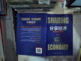 分享经济:重新定义未来 /凌发明 重庆出版社,重庆出版集团