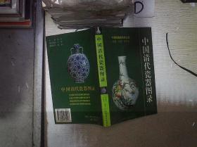 中国清代陶瓷图录'' 。。