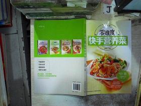 一学就会:零难度快手营养菜 /甘智荣 中国轻工业出版社