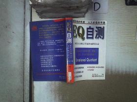 EQ自测'' 。 /夏洛尔 编 中国城市出版社
