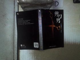 剪刀男 /[日]殊能将之 新星出版社