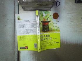 考拉小巫的英语学习日记:写给为梦想而奋斗的人'' 。、 /考拉小巫 中国青年出版社
