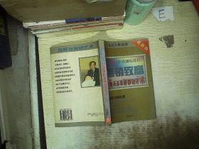 推销致富:面对未来推销术 最新版 /冯两努 红旗出版社