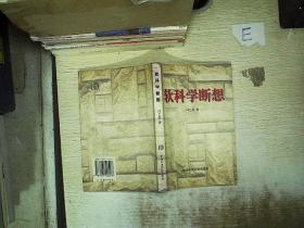 软科学断想 /冯之浚 中共中央党校出版社