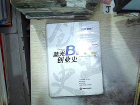 蓝光创业史 /四川蓝光发展股份有限公司 西南财经大学出版社