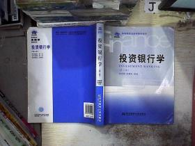 投资银行学/21世纪高等院校金融学教材新系
