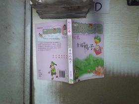 笑猫日记 幸福的鸭子'' 。 /杨红樱 明天出版社