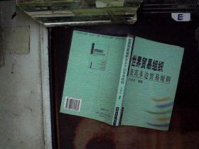 世界贸易组织及其多边贸易规则(第4版)... /刘德标 著 中国商务出版社