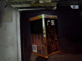 中国古镇游8:广东 /《中国古镇游》编辑部 编 陕西师范大学出版社