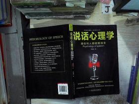 说话心理学:跟任何人都聊得来 /宋璐璐 民主与建设出版社