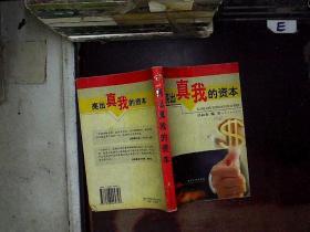 亮出真我的资本 /吕叔春 中国纺织出版社