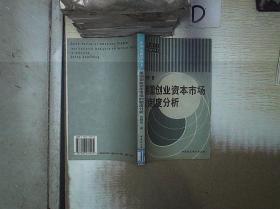 美国创业资本市场的制度分析'' 。、 /张树中 中国社会科学出版社