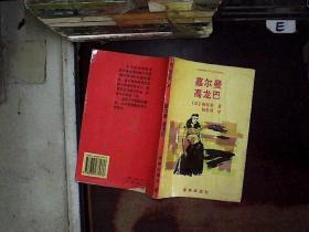 嘉尔曼·高龙巴.... /[法]梅里美 译林出版社
