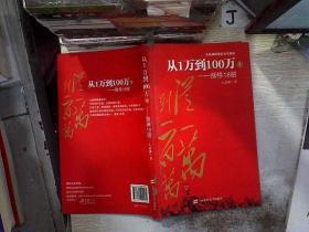 从1万到100百万:涨停18招 /大战神 上海财经大学出版社